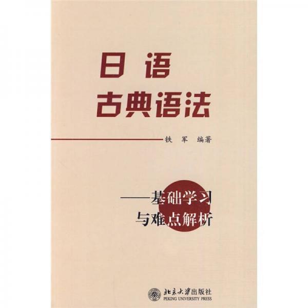 日语古典语法:基础学习及难点解析