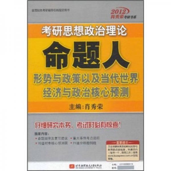 2012肖秀荣考研书系:考研思想政治理论命题人形势与政策以及当代世界经济与政治核心预测
