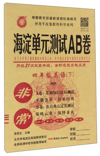 非常海淀单元测试AB卷:英语(四年级下PEP)