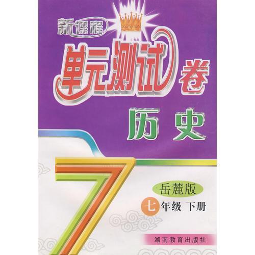 新课程单元测试卷——历史:七年级(下)(岳麓版)