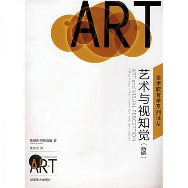 艺术与视知觉