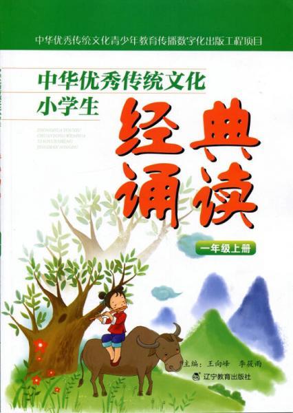 中华优秀传统文化小学生经典诵读:一年级上册