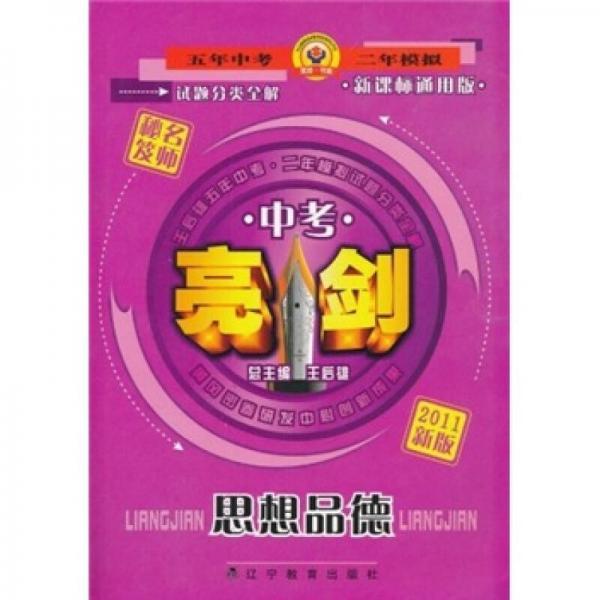 亮剑:中考试题分类全解·思想品德(新课标通用版)(2011新版)