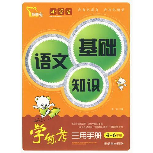 小学生语文基础知识学练考三用手册(智慧熊作文)