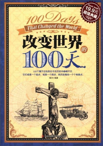 超值典藏:改变世界的100天