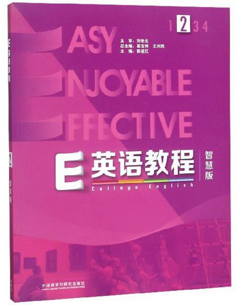 E英语教程(附光盘智慧版2)