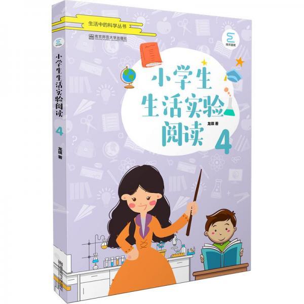 小学生生活实验阅读(4)