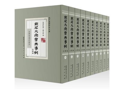 钦定大南会典事例(正续编)