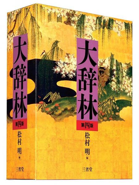 大辞林(第四版)