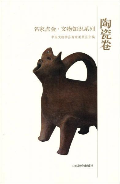 名家点金·文物知识系列:陶瓷