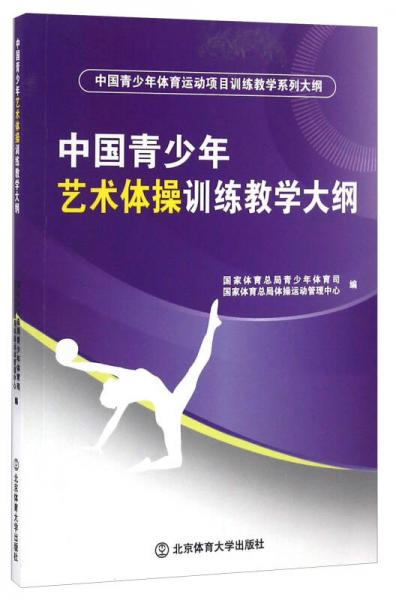 中国青少年艺术体操训练教学大纲/中国青少年体育运动项目训练教学系列大纲
