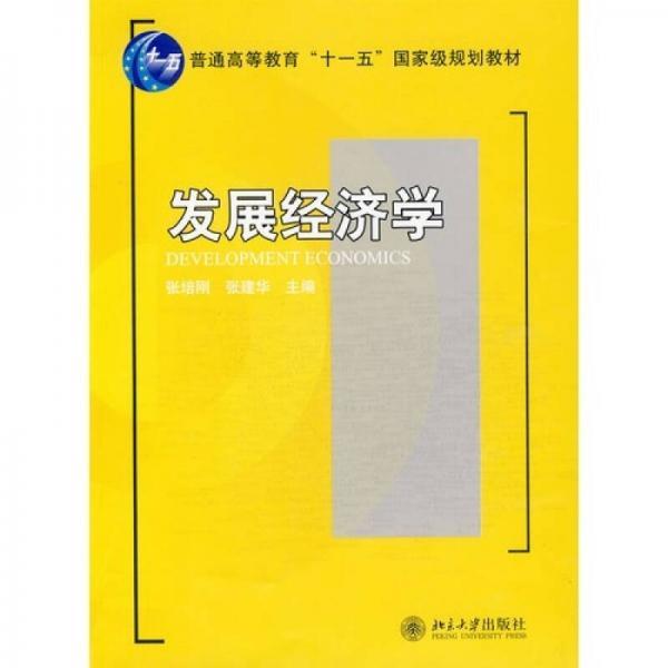 """发展经济学/普通高等教育""""十一五""""国家级规划教材·21世纪经济与管理规划教材·经济学系列"""