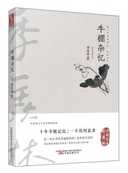 牛棚杂忆(手稿图文珍藏版)