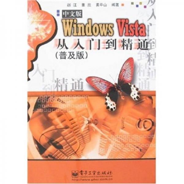 中文版Windows Vista从入门到精通(普及版)