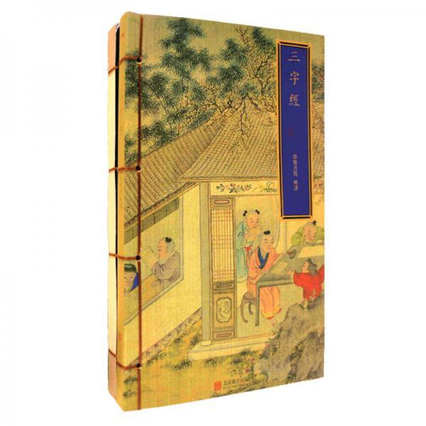 崇贤馆巾箱本:三字经(套装共2册)