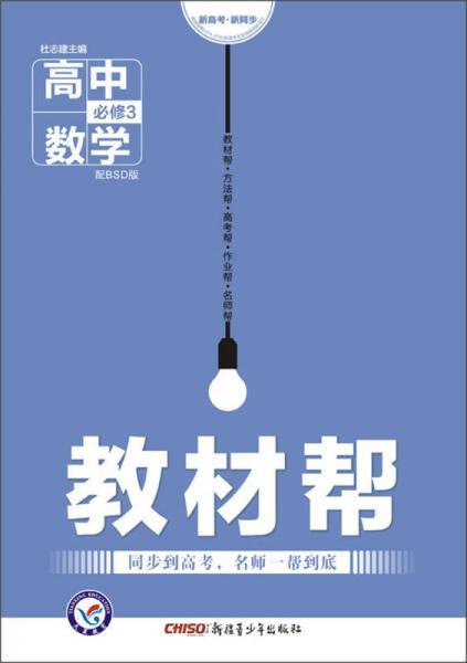天星教育/2016 教材帮 必修3 数学 BSD (北师)