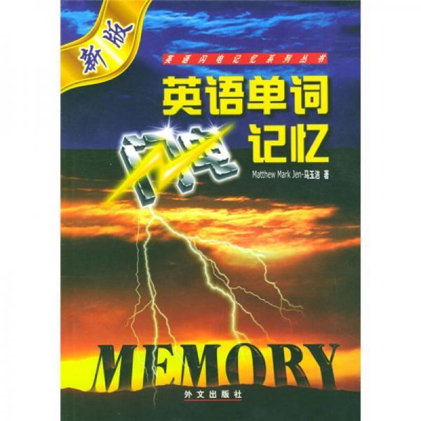 英语单词闪电记忆