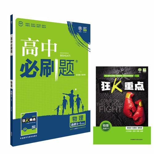 2017新版 高中必刷题物理选修3-1课标版 适用于人教版教材体系 配四色同步讲解狂K重点