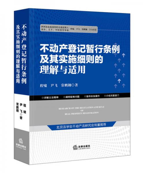 不动产登记暂行条例及其实施细则的理解与适用