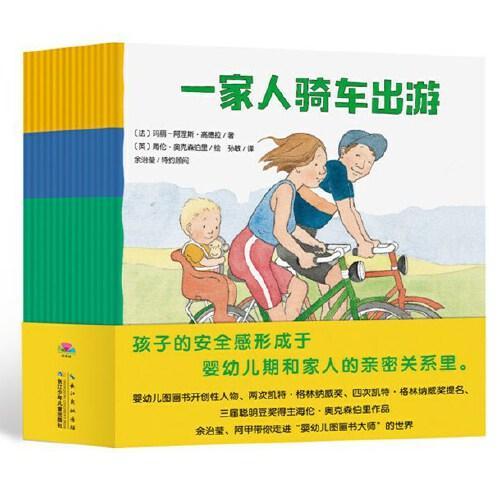 1-4岁安全感养成·小雷欧:全15册