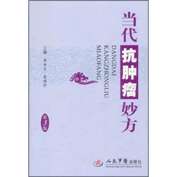 当代抗肿瘤妙方(第3版)