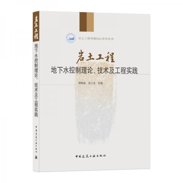岩土工程:地下水控制理论、技术及工程实践/岩土工程西湖论坛系列丛书