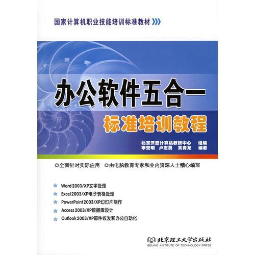 办公软件五合一标准培训教程——国家计算机职业技能培训标准教材
