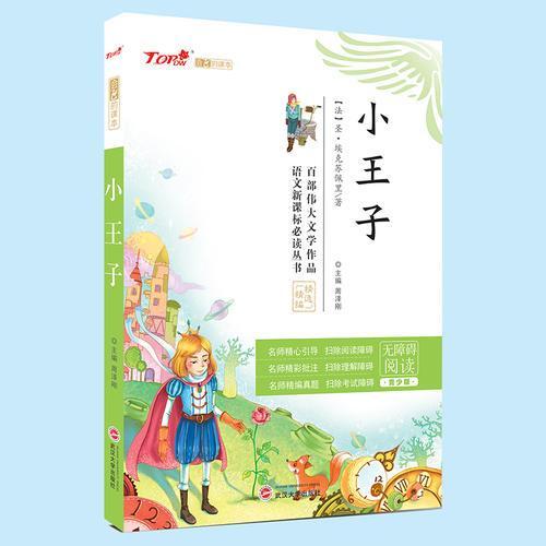 无障碍阅读小学生语文新课标必读丛书小王子(内赠真题阅读与训练一册)