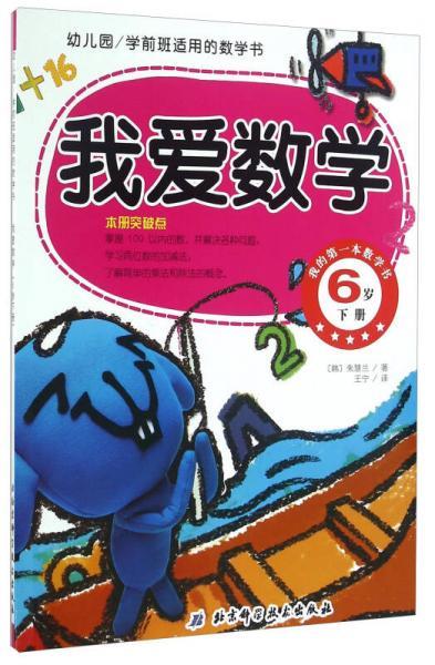 幼儿园学前班适用的数学书:我爱数学(6岁 下册)