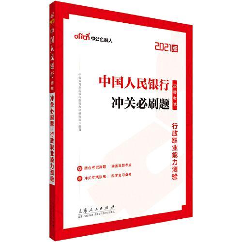 银行招聘考试中公2021中国人民银行招聘考试冲关必刷题行政职业能力测验