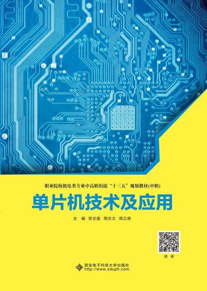单片机技术及应用(中职)