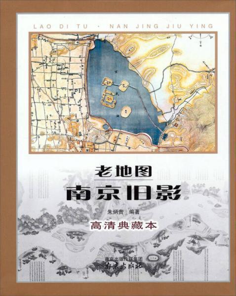 老地图·南京旧影(高清典藏本)