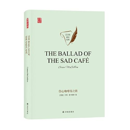 壹力文库·百灵鸟英文经典:伤心咖啡馆之歌