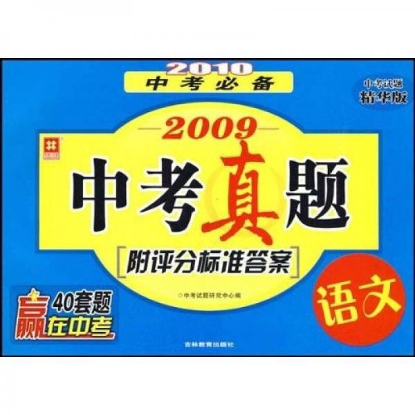 2009中考真题:语文(中考试题精华版)(2010中考必备)
