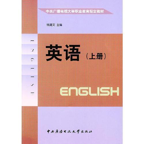 英语(上册)——中央广播电视大学职业教育指定教材