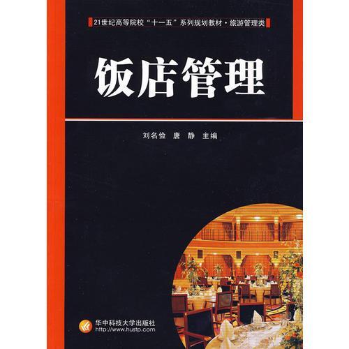 饭店管理(刘名俭)