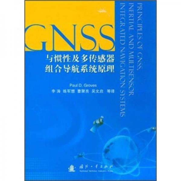 GNSS、惯性及多传感器组合导航系统原理