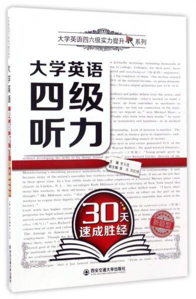 大学英语四级听力30天速成胜经(新题型)/大学英语四六级实力提升系列