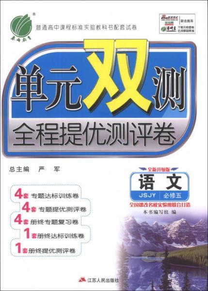 春雨教育·单元双测全程提优测评卷:语文(必修5)(JSJY)(全新升级版)