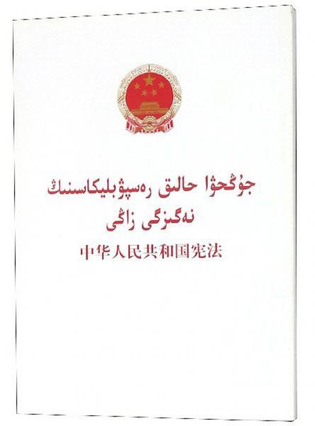 中华人民共和国宪法(哈汉对照)