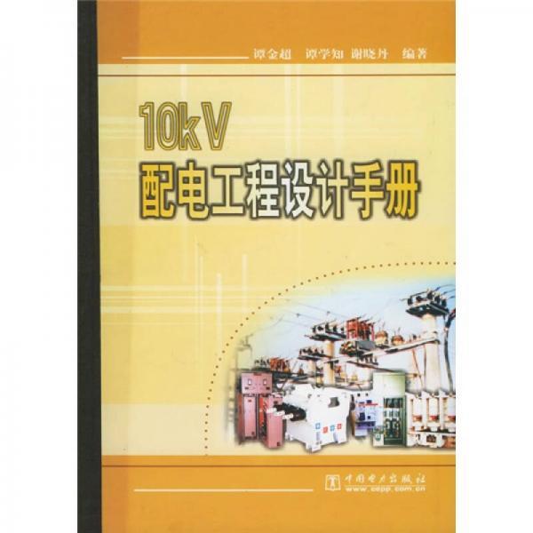 10kV配电工程设计手册