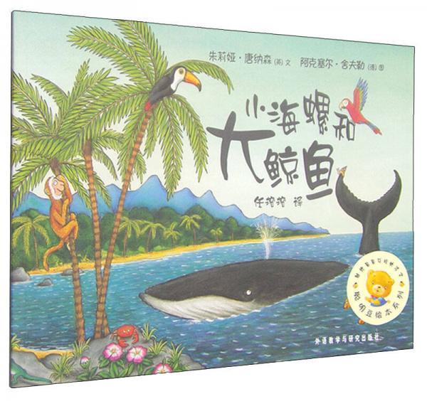 小海螺和大鲸鱼