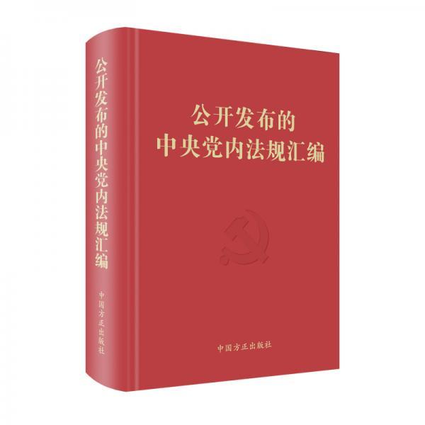 公开发布的中央党内法规汇编