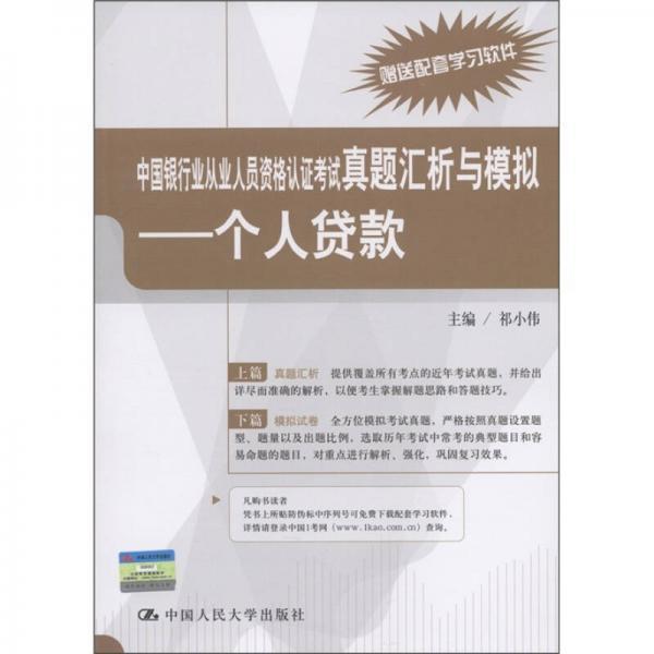 中国银行业从业人员资格认证考试真题汇析与模拟:个人贷款