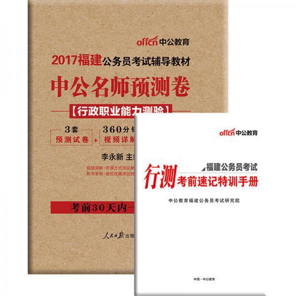中公版·2017福建公务员考试辅导教材:中公名师预测卷·行政职业能力测验