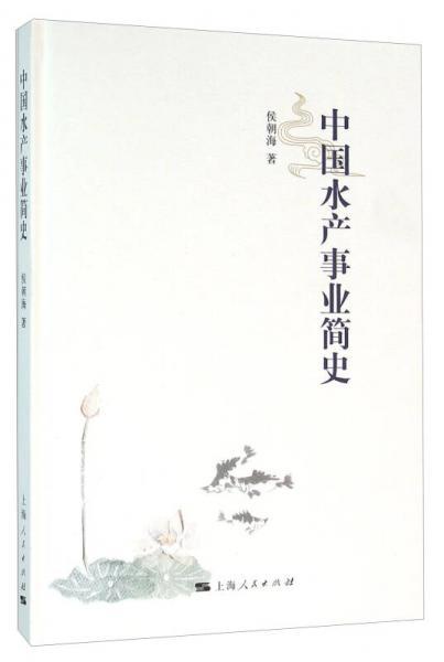 中国水产事业简史