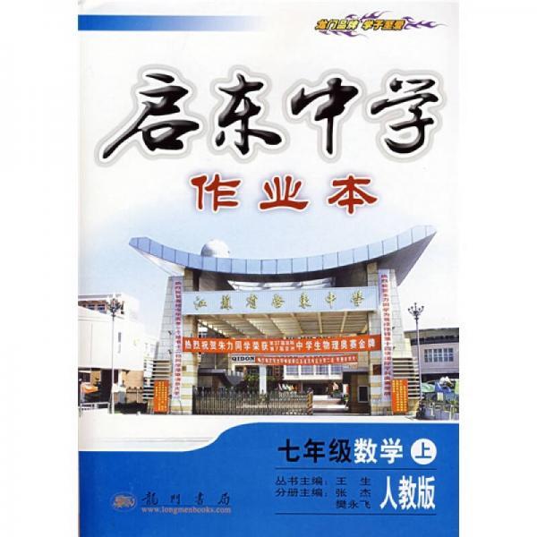 启东中学作业本:7年级数学(上)(人教版)