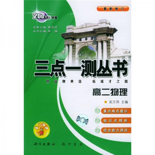 三点一测:高2物理(上)(最新修订)(2007全新奉献)