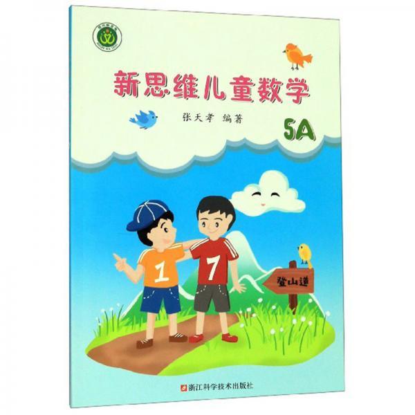 新思维儿童数学(5A)