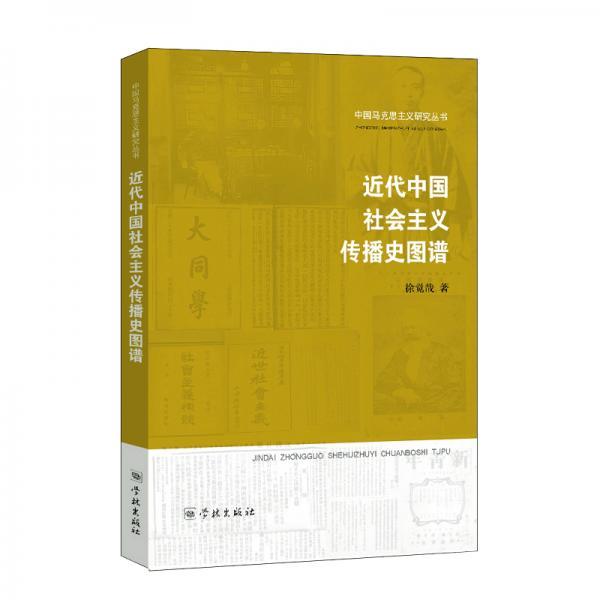 近代中国社会主义传播史图谱